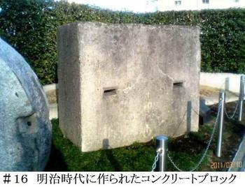 #16明治時代に作られたコンクリートブロック.jpg