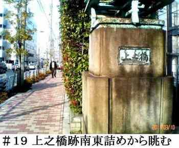 #19上之橋跡南東詰めから.jpg