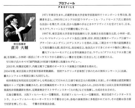 #19プロ2指揮者プロフィール.jpg