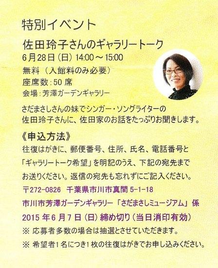 #20和佐田玲子さんギャラリートーク案内.jpg