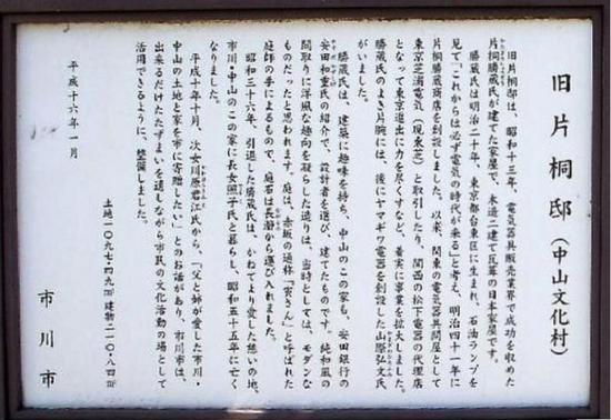 #20旧片桐邸説明板(震災前)船橋気楽に散歩.jpg