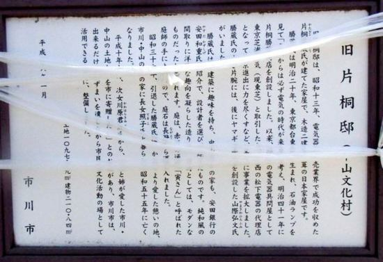 #21旧片桐邸説明板(現在)G3992.jpg