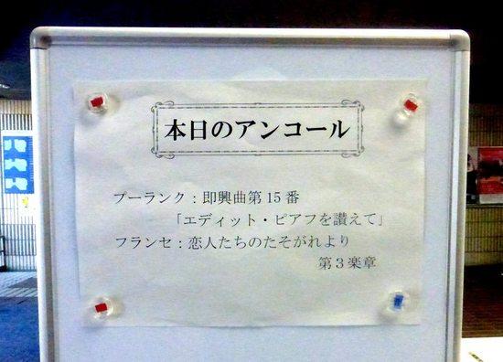 #21東京六人組佐倉公演アンコール曲の掲示.jpg