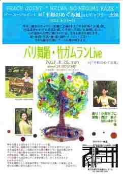#21バリ舞踊・竹ガムランLive(予告ちらし)1.jpg