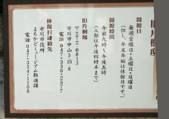 #22旧片桐邸開館案内(震災前)船橋気楽に散歩.jpg