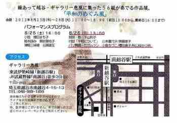 #22バリ舞踊・竹ガムランLive予告ちらし2T2.jpg