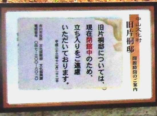 #23旧片桐邸閉館告知G3991.jpg