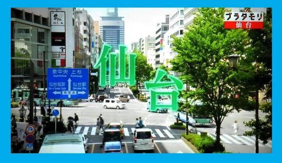 $01Pブラタモリ仙台タイトル.jpg