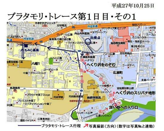 $05ブラタモリ・トレース1日目その1地図.jpg