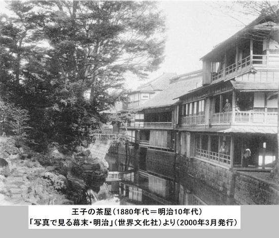 $06王子の茶屋(古写真).jpg