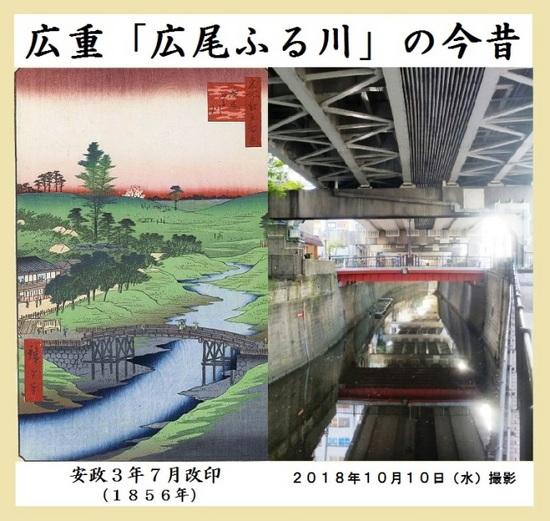 $10広尾ふる川今昔比較(四の橋).jpg