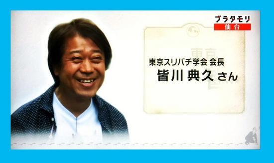 $10案内人皆川典久さん.jpg