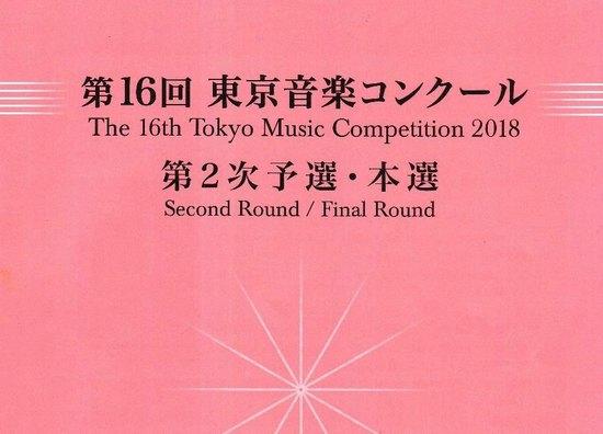 $13B東京音コン二次予選本選プログラム (1)B表紙上半分.jpg