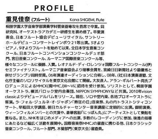 $14プログラム・プロフィールC重見さん3.jpg