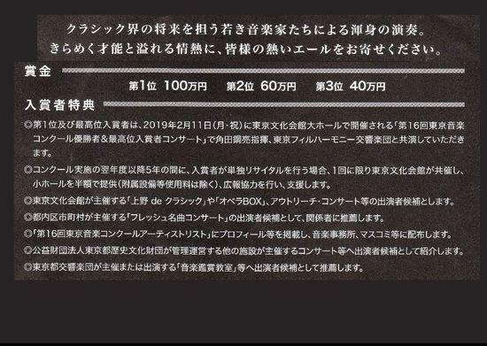 $15東京音コンちらし (2)B.jpg