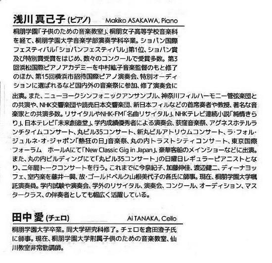 $15プログラム・プロフィールD浅川さん田中さん4.jpg