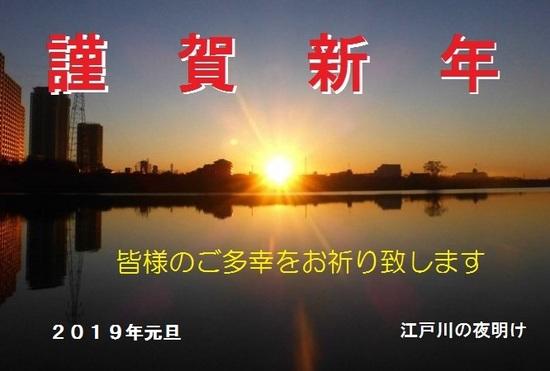 $2019年賀状SNS向け.jpg