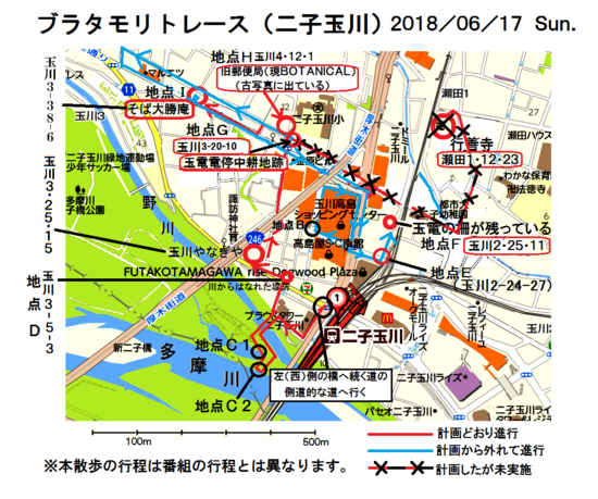%00二子玉川散歩実績ブログ3・4用.png