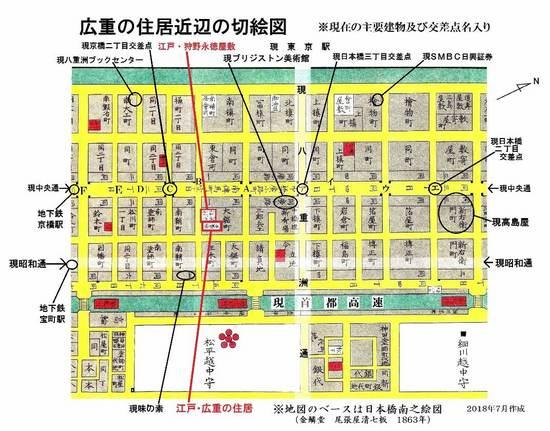 %01広重住居近辺切絵図(現在の交差点名入り)B.jpg