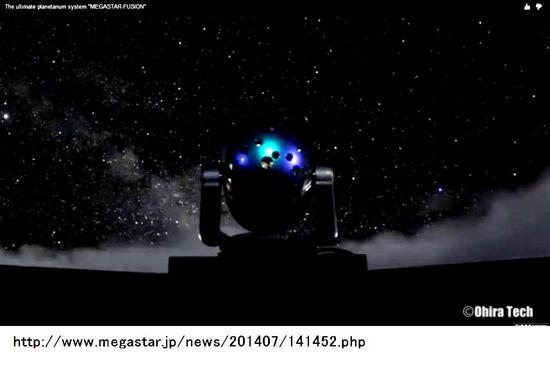 %07プラネタリウム悠久なる星の海へ投影イメーシ2.jpg