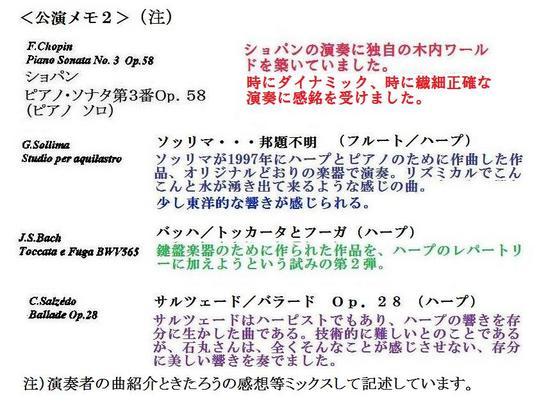 %09公演メモ2・きららホール.jpg