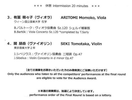 %09東京音コン弦楽本選後半プログラム.jpg