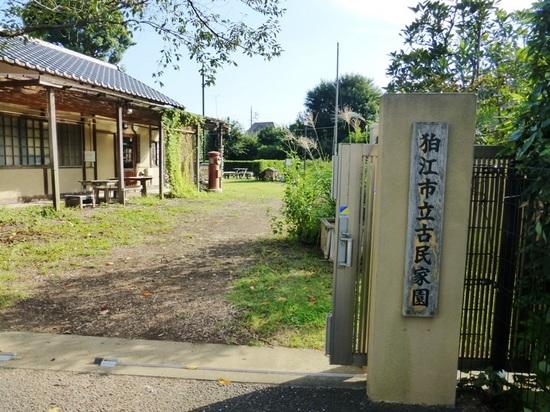 &01狛江市立古民家園入口(1)15年10月03日14時37分.JPG