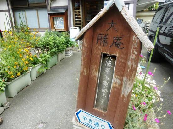 &03大勝庵(現在)P930.jpg