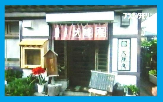 &04大勝庵(そば屋)P934.jpg