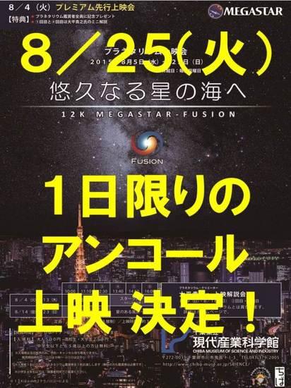 &09プラネタリウムチラシ悠久なる星の海へ(アンコール決定).jpg