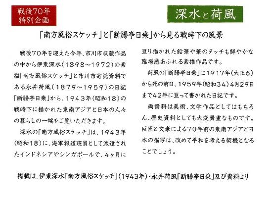 &10伊東深水と永井荷風企画展開催趣旨D.jpg