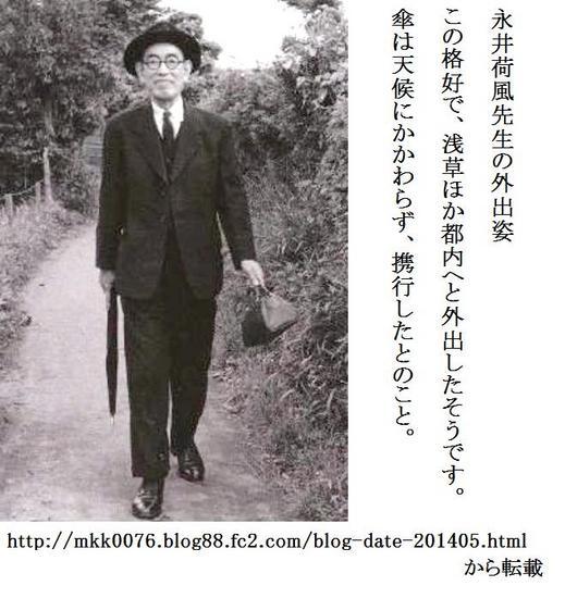 &17永井荷風外出姿.jpg