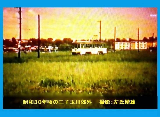 &25昭和30年頃の玉電左氏靖雄さん撮影P965K2.jpg