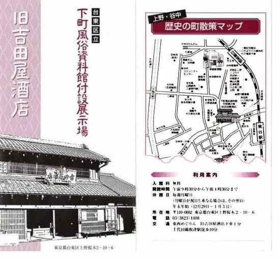 A02吉田屋酒店跡の栞.jpg