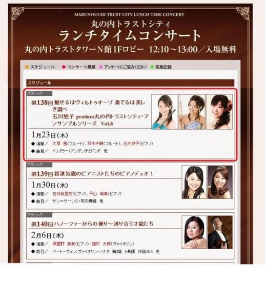 B01石川悠子さん出演ランチタイムコンサート.jpg