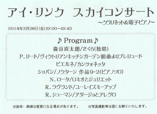 C04小川奈緒スカイコンサートプログラム上演奏曲.jpg
