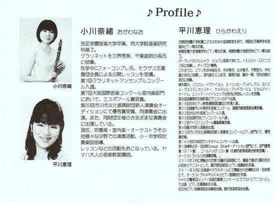 C24小川奈緒スカイコンサートプログラム下プロフィール.jpg