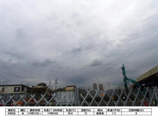 #ケ、9月4日西方上空T=1112.jpg