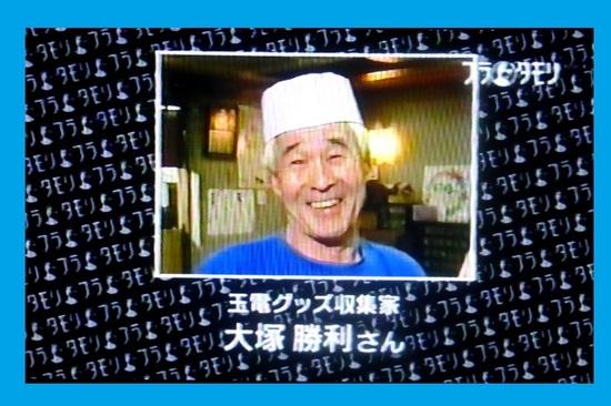 &16玉電グッツ収集家大塚さんP947B.jpg